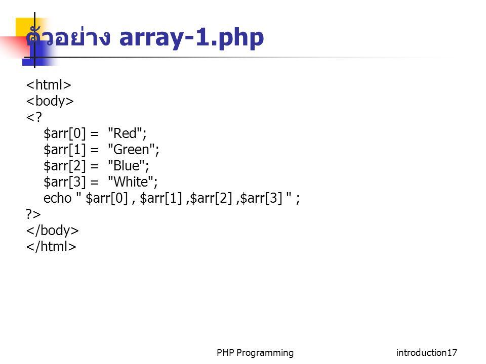 ตัวอย่าง array-1.php <html> <body> < $arr[0] = Red ;